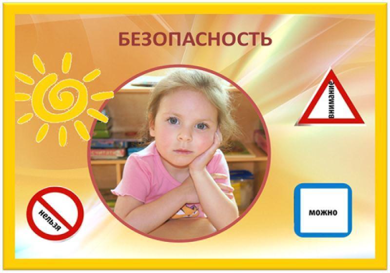 Анимацией, картинки безопасности для детей
