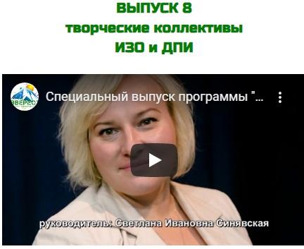 "Центр творчества ""Эверест"""