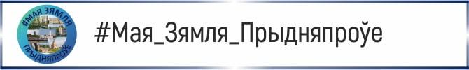 Мая Зямля Прыдняпроуе